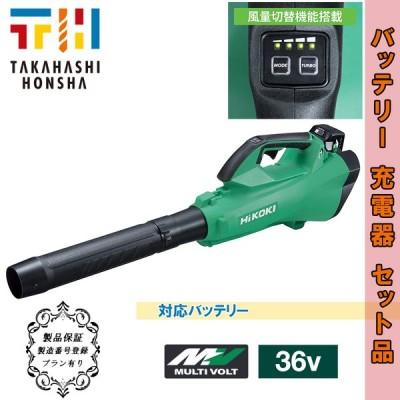 ハイコーキ(日立工機) RB36DA(XP)  充電式ブロアー 36V 【バッテリー1個/充電式セット】 マルチボルト【3193】