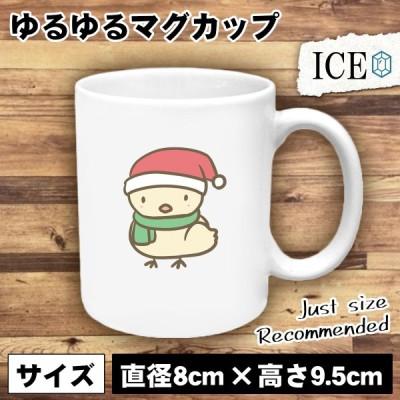 サンタ帽子 おもしろ マグカップ コップ ひよこ クリスマス 陶器 可愛い かわいい 白 シンプル かわいい カッコイイ シュール 面白い ジョーク ゆるい プレゼン