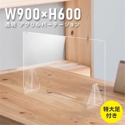 透明アクリルパーテーション W900×H600mm 特大足付き 安定性抜群 クラスター拡大防止 デスク用スクリーン 衝立 間仕切り(fapc-9060)