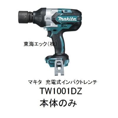 マキタ 18V充電式インパクトレンチ TW1001DZ 本体のみ 新品1個