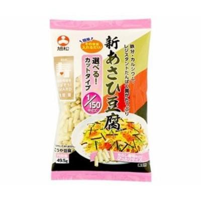送料無料 旭松食品 新あさひ豆腐1/150サイズ 49.5g×10袋入