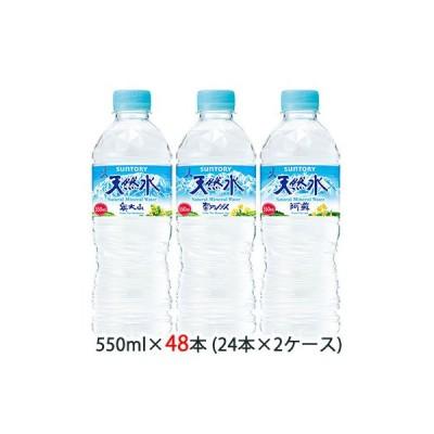 [取寄] 送料無料 サントリー 天然水 550ml ペット 48本 (24本×2ケース) 48175