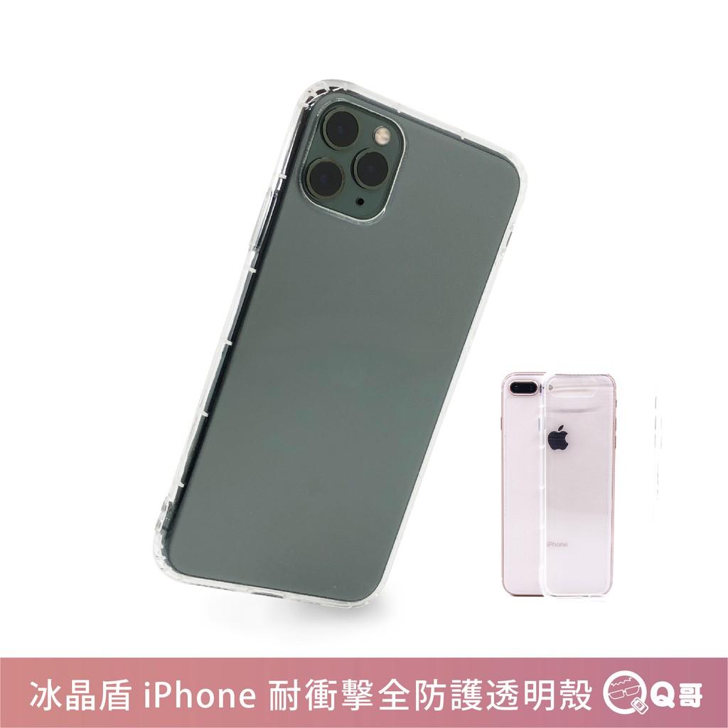 空壓殼 手機殼 防摔殼 適用iPhone 12 11 Pro Max XR XS X SE2 8/7/6 D34ip