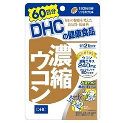 DHCの健康食品濃縮ウコン 60日分(120粒)【fs2gm】fs04gm