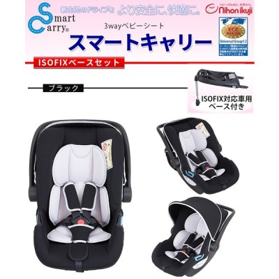 【送料無料】スマートキャリー ISOFIXベースセット ブラック 30001 日本育児 / チャイルドシート ベビーキャリー
