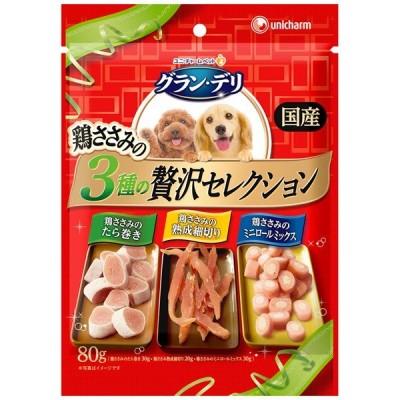 ユニ・チャーム:グラン・デリ 3種の贅沢セレクション たら巻き/ミニロール/熟成細切り 80g 犬 フード おやつ 間食 グラン グランデリ アソート