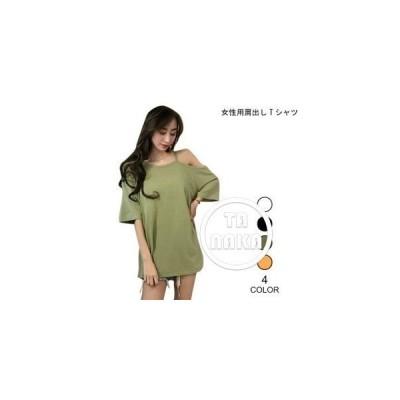 半袖Tシャツ オフショルダー SI レディース Tシャツ ゆったり 肩出し  カットソー 女性用 薄手 トップス カジュアル 夏物 お洒落