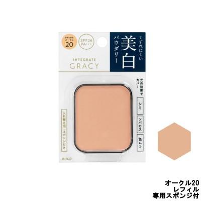 定形外は送料296円から 資生堂 インテグレートグレイシィ ホワイトパクトEX OC20レフィル 11g  取り寄せ商品