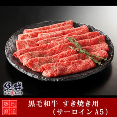 黒毛和牛 すき焼き400g (サーロインA5)