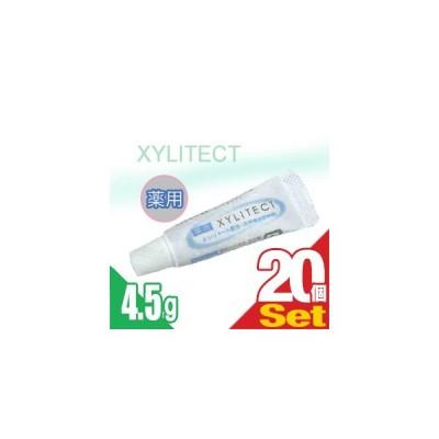 ホテルアメニティ 業務用歯磨き粉(歯みがき粉)(toothpaste) 薬用キシリテクト (XYLITECT)4.5g x20個セット (安心の1個ずつの個包装タイプです)「当日出荷」