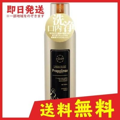 洗口液 マウスウォッシュ 乾燥 口臭 プロポリンス ゴールド 600mL (1個)