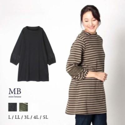 【L~5L】モックネック袖レースチュニック大きいサイズ レディース 【MB エムビーミントブリーズ】 婦人服 ファッション 30代 40代 50代
