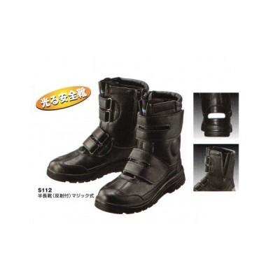 半長靴(反射付)マジック式 S112 ベスト