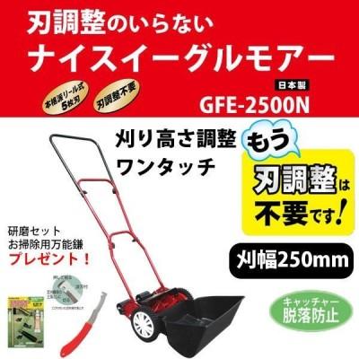 おまけ付き キンボシ 手動芝刈機 ナイスイーグルモアー GFE-2500N