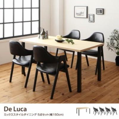 【g5978】【De Luca】 ミックススタイルダイニング 5点セット 幅150cm ダイニングセット ダイニングテーブル ダイニングチェア ダイニン