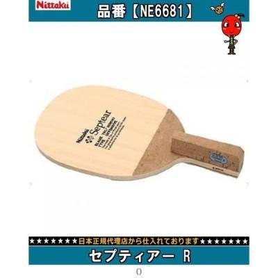 ニッタク Nittaku セプティアー R NE6681 卓球ラケットペンラケット