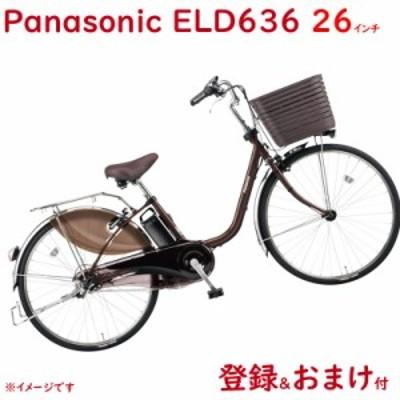 パナソニック ビビ・DX BE-ELD636T チョコブラウン 26インチ 16A 2020年モデル 電動アシスト自転車
