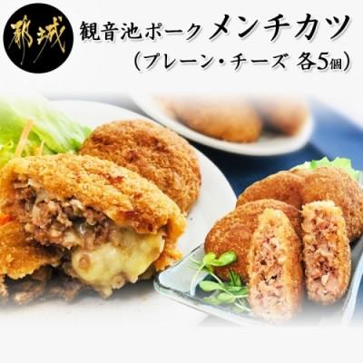 「観音池ポーク」メンチカツセット(プレーン・チーズ各5個)_MO-A704