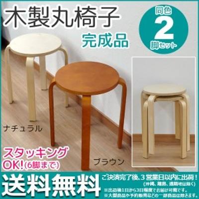 『木製丸椅子』(2脚セット)スツール(背もたれなし) 幅41.5cm 奥行き41.5cm 高さ45cm 積み重ねて収納 スタッキング (LFMI-001 LFMI-002)