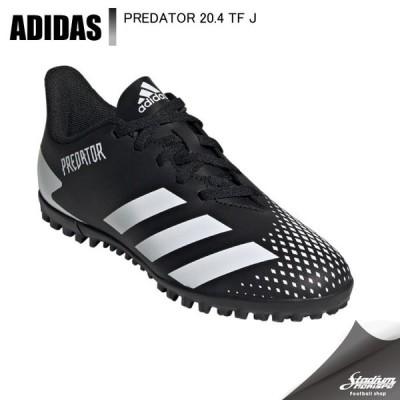 ADIDAS アディダス プレデター 20.4 TF J FW9223 コアブラック×フットウェアホワイト×コアブラック サッカー ジュニアトレーニング