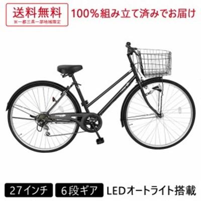 自転車 27インチ 6段変速ギア オートライト ママチャリ シティサイクル ラングリッター ブラック 黒