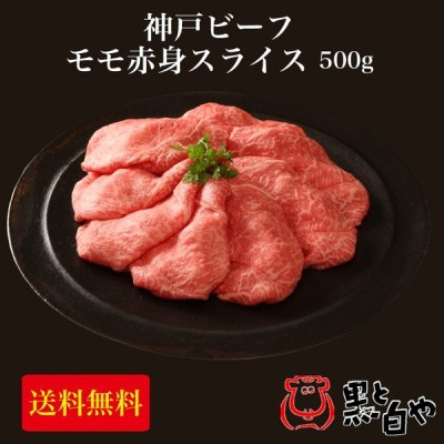 帝神畜産株式会社 神戸ビーフモモ赤身スライス500g  KSS-100