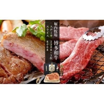 堀内牧場 博多和牛ステーキ230g×3、スライス800g