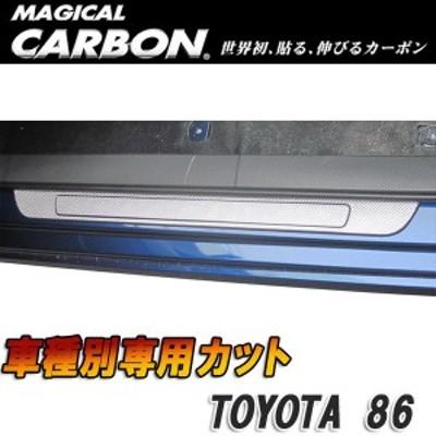 マジカルカーボン 86 ZN6 スカッフプレート ブラック/HASEPRO/ハセプロ:CSCPT-6