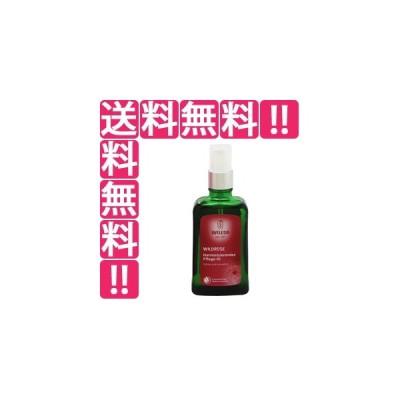 ヴェレダ WELEDA ワイルドローズ オイル 100ml 化粧品 コスメ WILD ROSE BODY OIL PAMPERING SKIN CARE