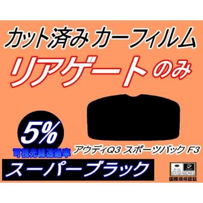 リアガラスのみ (b) アウディQ3 スポーツバック F3 (5%) カット済み カーフィルム F3DPC F3DFGF アウディ