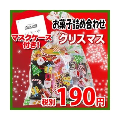 【使い捨てタイプマスクケース付き】クリスマス袋 190円 お菓子袋詰めおつまみ 詰め合わせ 駄菓子 袋詰め おかしのマーチ (omtma6555)
