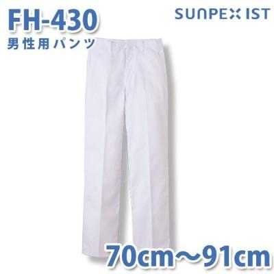 食品用白衣/工場用白衣 SerVoサーヴォ ボトムス FH-430 男性用パンツ ホワイト 抗菌 70cmから91cmSALEセール