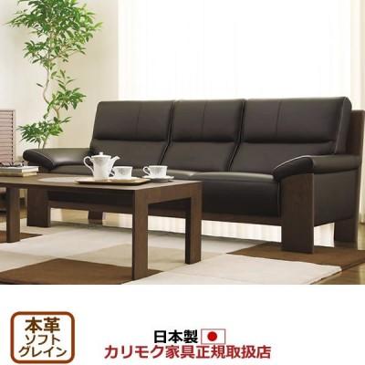 カリモク ソファ・3人掛け/ZU48モデル 本革張 長椅子 肘張り込みタイプ(COM オークD・G・S/ソフトグレイン) ZU4803-SG