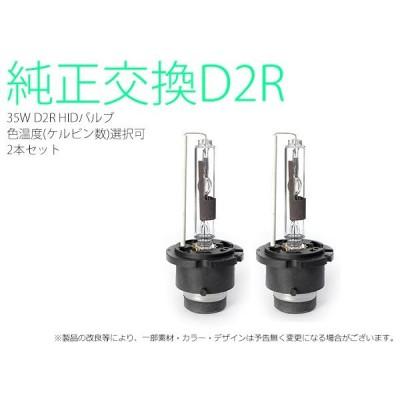 純正交換 35W D2Rバーナー ケルビン数選択 1ヶ月保証