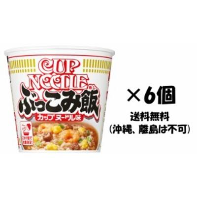 日清食品カップヌードルぶっこみ飯6個 送料無料(沖縄、離島不可)