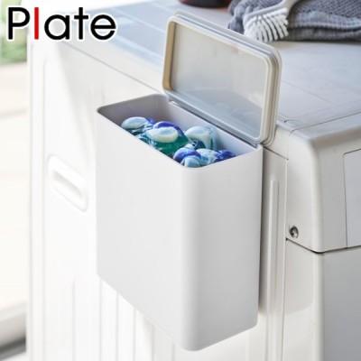 マグネット洗濯洗剤ボールストッカー プレート Plate 山崎実業 洗剤ストッカー ジェル ボール ( 洗濯洗剤 容器 洗剤 ストッカー 隙間 収納 )