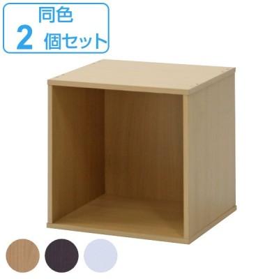 カラーボックス 2個セット キューブ型 組み合わせラック 約幅35cm ( オープンラック キューブボックス ラック ディスプレイラック 収納 ボックス 組み合わせ )