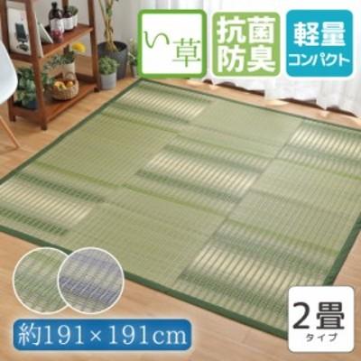 い草 ラグ カーペット 2畳 約191×191cm 防カビ 防ダニ 抗菌 防臭 グラデーション グリーン ブルー コンパクト 天然素材 ごろ寝 夏用 上
