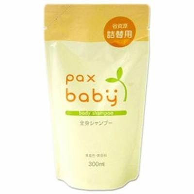 太陽油脂 パックスベビー(paxbaby) 全身シャンプー つめかえ用 300ml