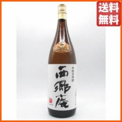 【鹿児島限定】 東酒造 西郷庵 芋焼酎 25度 1800ml 送料無料 ちゃがたパーク