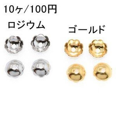 花座47 ビーズキャップ 6mm(10ヶ)