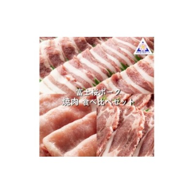 富士桜ポーク 焼肉食べ比べセット ロース450g・肩ロース450g・バラ450g ※第14回銘柄ポークコンテスト最優秀賞のこだわり豚!