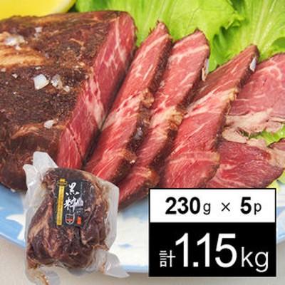 【計1.15kg/230g×5パック】ハーフポンドステーキ(ローストビーフ)