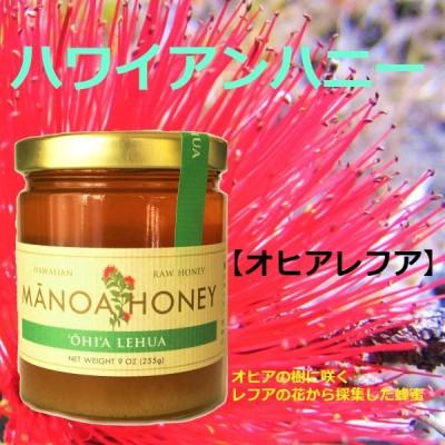 マノアハニー ハワイ 非加熱 はちみつ オヒアレフア ハニー 9oz 芳醇な香り 深い甘さ