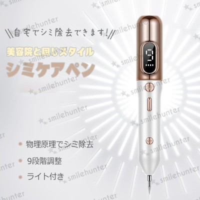 シミケア除去ペン 美容筆 美顔器 シミ取り 多段階調整 ほくろ シミ イボ 効果 しみ 除去 いぼ レーザースポットペン そばかす 消す ほくろ