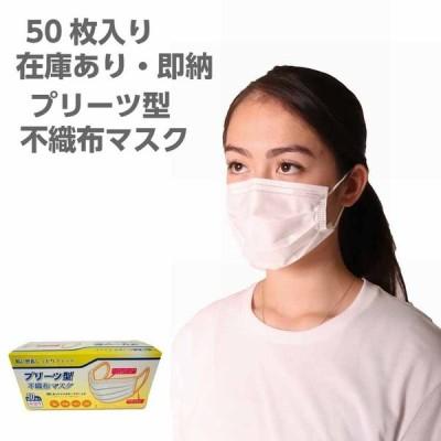 マスク 衛生マスク 在庫あり 即納 50枚入り 新型コロナ対策 不織布マスク 高密度フィルター プリーツ構造 レギュラーサイズ 男女兼用