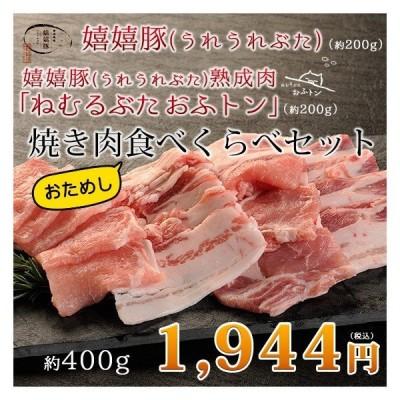 肉 ギフト 焼き肉 焼肉  バーベキュー BBQ 熟成肉 豚肉 おふトン・嬉嬉豚 食べくらべおためしセット(各200g×1P)約400g
