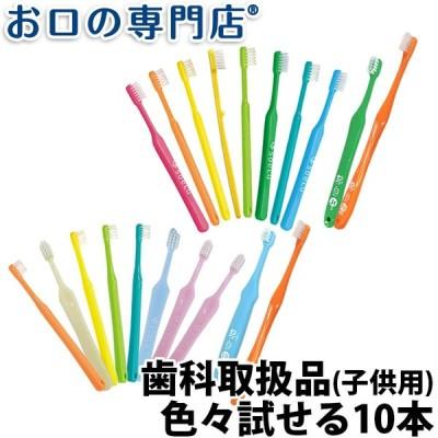 【3日限定ポイント10倍】歯科専売品 子供用 歯ブラシ 10本 (チャイルド/ジュニア) メール便送料無料