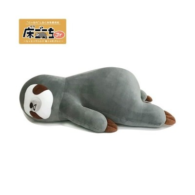 床ごこち抱き枕Jr なまけもののボー / ぬいぐるみ 寝具 クッション 動物 アニマル ギフト プレゼン (B-9715_049005)u89 b19