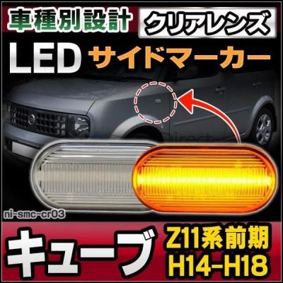 ll-ni-smc-cr03 クリアーレンズ CUBE キューブ(Z11系前期 H14.10-H18.12 2002.10-2006.12)LEDサイドマーカー LEDウインカー 純正交換 日産 ニッサン ( カスタ
